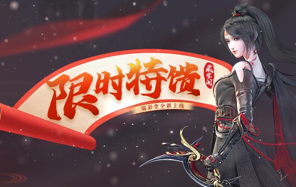 《诛仙3》瑞彩堂