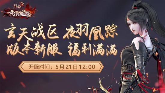 """图片: 图6+新服""""夜羽凰踪"""".jpg"""