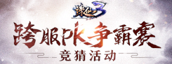 """《诛仙3》""""一念乾坤""""热门活动"""